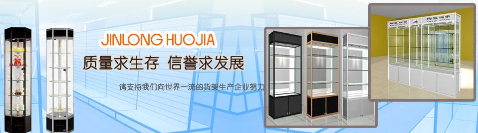 晋隆商业展示家具,商业展示家具定做专家